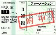20170129CHUKYO11RUP.jpg