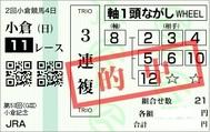 20170806KOKURA11RaUP.jpg