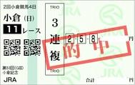 20170806KOKURA11RbUP.jpg