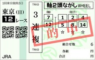 20180211TOKYO12RUP.jpg