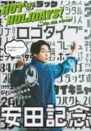 新聞広告20170604安田記念.jpg