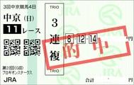20170709CHUKYO11RbUP.jpg