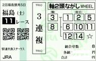 20170715FUKUSHIMA11RUP.jpg