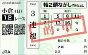 20180812KOKURA12RUP.jpg
