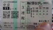 20181216CHUKYO11Rb.JPG